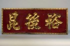 Buddhist Temple Altar Panel